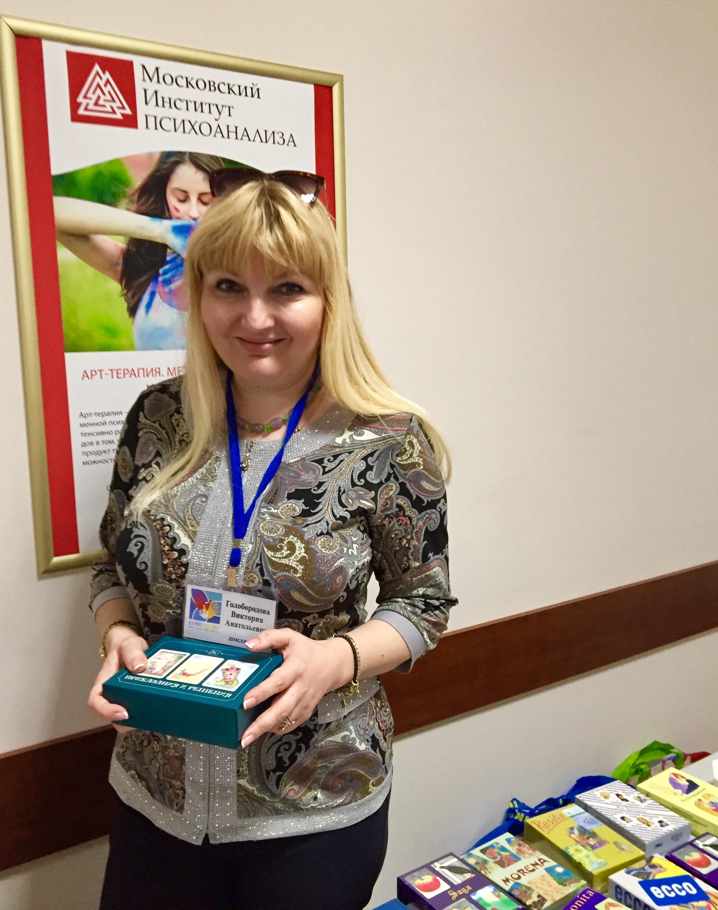Голобородова Виктория Анатольевна